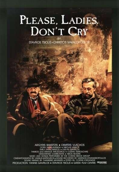 Αφίσα της ταινίας «Παρακαλώ, γυναίκες, μην κλαίτε…» στα Αγγλικά.