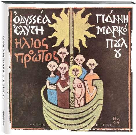 Το εξώφυλλο του δίσκου «Ήλιος ο Πρώτος» (το οποίο φιλοτέχνησε ο Νίκος Κούνδουρος)