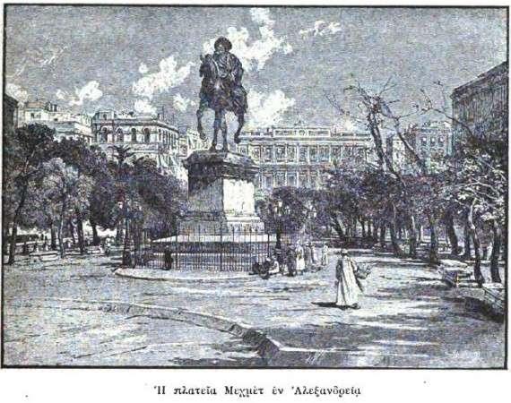 Ειδιλιακή άποψη της Πλατείας Μεχμέτ περί τα τέλη του 190υ αιώνα. Περιοδικό Εστία του 1894.