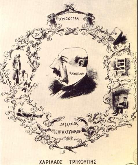 Γελοιογραφία εποχής στον Νέο Αριστοφάνη που αποτυπώνει τον Χ. Τρικούπη δαφνοστεφή με το ανάθεμα της πτώχευσης της χώρας.
