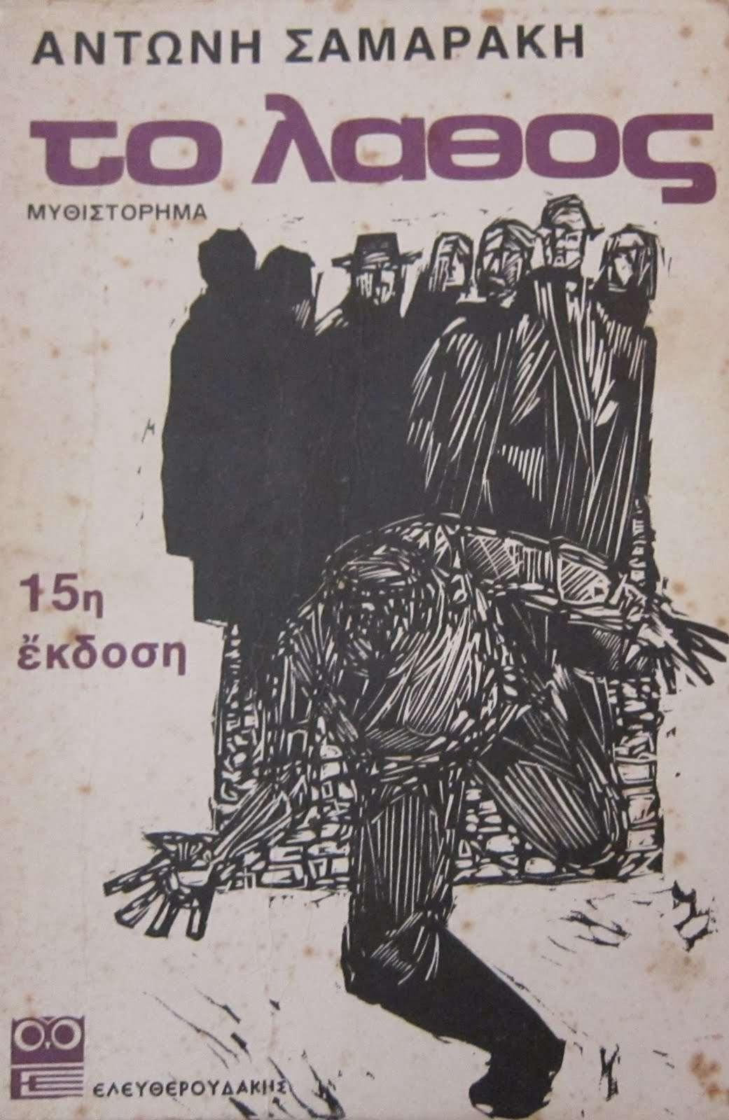 Ο Αντώνης Σαμαράκης (Αθήνα, 16 Αυγούστου 1919 – Πύλος Μεσσηνίας, 8 Αυγούστου 2003) ήταν Έλληνας πεζογράφος της μεταπολεμικής γενιάς, το έργο του οποίου έτυχε διεθνούς αναγνώρισης.