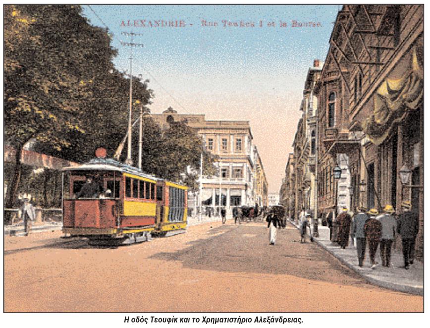 Οι Έλληνες στην Αίγυπτο. Η ελληνική παροικία της Αλεξάνδρειας