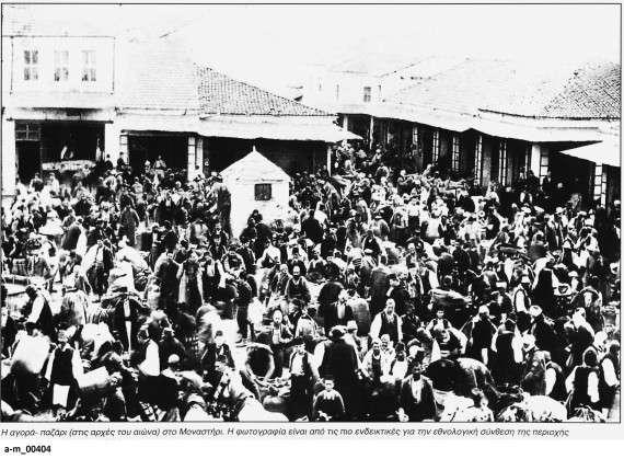 Φωτογραφικό Αρχείο Συλλόγου Βλάχων Βέροιας