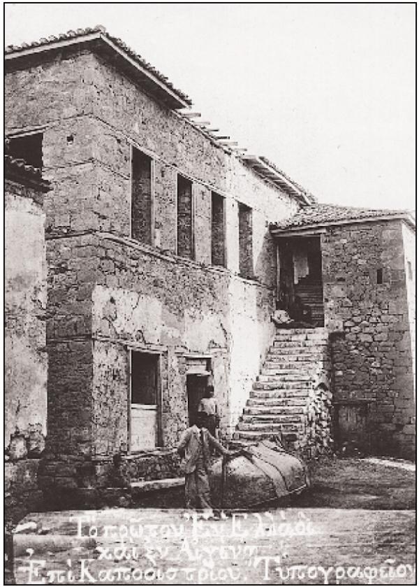 Τον Απρίλιο του 1827 ο Ιωάννης Καποδίστριας γίνεται κυβερνήτης της Ελλάδας και μεταφέρει το κυβερνητικό τυπογραφείο από το Ναύπλιο στην Αίγινα. Στις 30 Σεπτεμβρίου 1831 μαύρο περιθώριο περιβάλλει κάθε σελίδα της «Γενικής Εφημερίδος της Ελλάδος» συμμετέχοντας στο πένθος για τη δολοφονία του κυβερνήτη