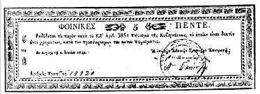 Λόγω της έλλειψης πολύτιμων μετάλλων για την κοπή νομισμάτων, η κυβέρνηση δημιούργησε το 1831 τραπεζογραμμάτια αξίας 5, 10, 50 και φοινίκων χωρίς να έχει τα αντίστοιχα κεφάλαια. Το αποτέλεσμα ήταν να απορριφθεί καθολικά από το κοινό