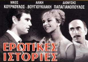 Αφίσα της ταινίας «Ερωτικές Ιστορίες»
