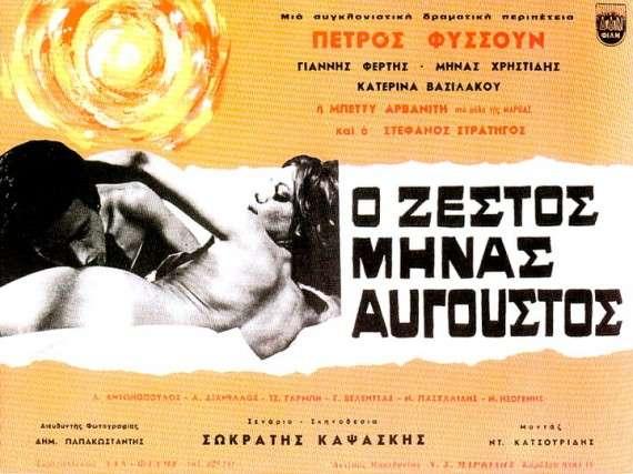 Αφίσα της ταινίας «Ο Ζεστός Μήνας Αύγουστος»
