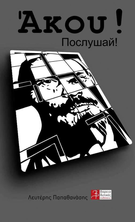 Το Άκου! είναι ένα παιχνίδι με κάρτες, του Λευτέρη Παπαθανάση (boban) βασισμένο σε στίχους του Β.Β. Μαγιακόφσκι.
