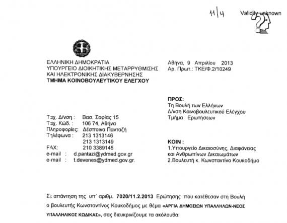 Απάντηση της υπ' αριθμ. 7020/11.2.2013 Ερώτησης που κατέθεσε στη Βουλή ο βουλευτής Κωνσταντίνος Κουκοδήμος με θέμα «αργία δημοσίων υπαλλήλων - νέος υπαλληλικός κώδικας», από το υπουργείο Δικαιοσύνης, Διαφάνειας και Ανθρωπίνων Δικαιωμάτων