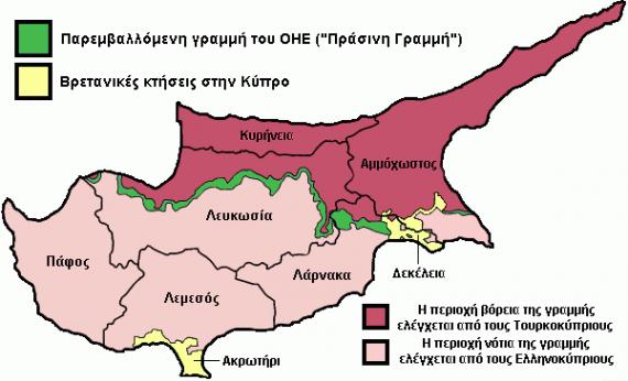 Η Κύπρος μετά την τουρκική εισβολή