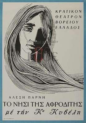 Οι μεγάλες λογοτεχνικές επιτυχίες του, όπως το θεατρικό του έργο «Το νησί της Αφροδίτης» που έκανε πάταγο στη Σοβιετική Ένωση με περισσότερες από 22.000 παραστάσεις, του έδωσαν τη δυνατότητα της επιστροφής στην Ελλάδα το 1963.