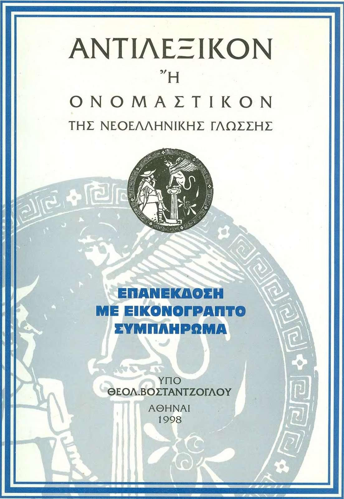 Βοσταντζόγλου. Αντιλεξικόν ή Ονομαστικόν της Nεοελληνικής Γλώσσης