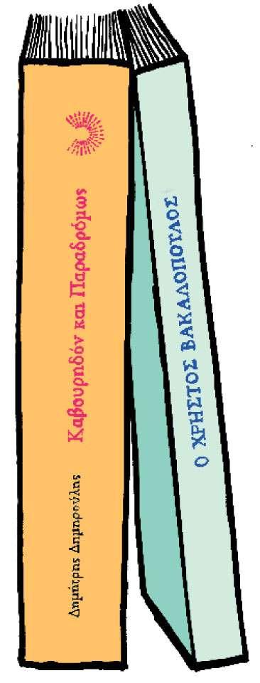 Καβουρηδόν και Παραδρόμως, Μικρές σπουδές για το άθλημα της γραφής του Δημήτρη Δημηρούλη Eκδόσεις Τόπος, Τιμή: €22,90, Σελ.: 349