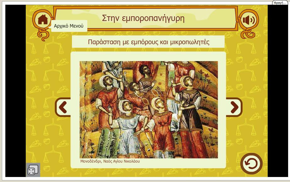 Εξερευνώντας τον κόσμο του Βυζαντίου (Εκπαιδευτικές δραστηριότητες και παιχνίδια)