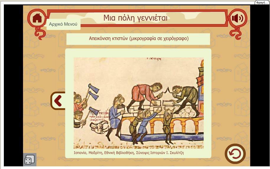 Σύστημα Ψηφιακών Διαδραστικών Υπηρεσιών Εκπαίδευσης και Προβολής για τον Βυζαντινό Πολιτισμό