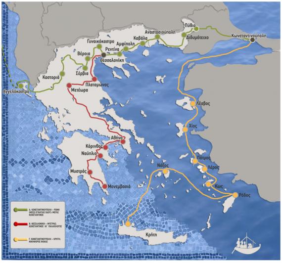 Κωνσταντινούπολη - Ρώμη: «Μέγας Κωνσταντίνος» Θεσσαλονίκη-Μυστράς: «Κωνσταντίνος ΙΑ' Παλαιολόγος» Κωνσταντινούπολη - Κρήτη: «Νικηφόρος Φωκάς»