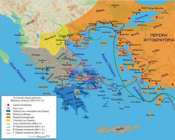 Χάρτης του ελληνικού κόσμου την περίοδο της μάχης του Μαραθώνα