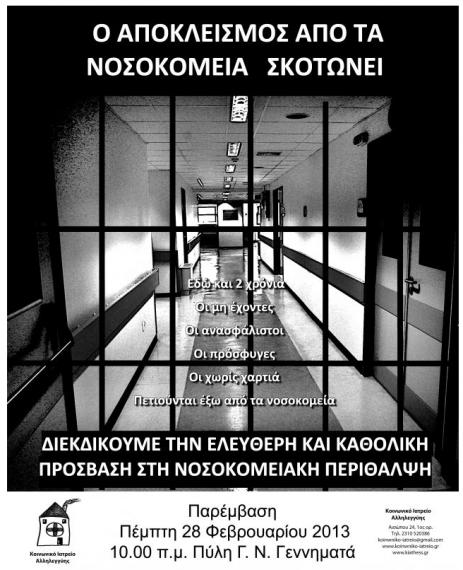 Αφίσα από το Κοινωνικό Ιατρείο Αλληλεγγύης Θεσσαλονίκης