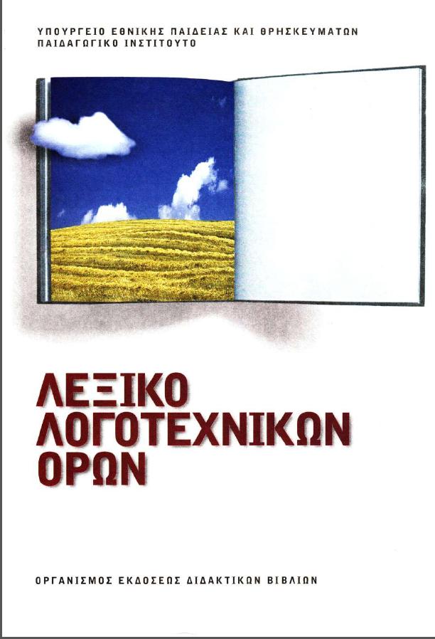 Λεξικό Λογοτεχνικών Όρων, έκδόσεις ΟΕΔΒ