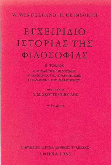 Εγχειρίδιο Ιστορίας της Φιλοσοφίας – W. Windelband, H. Heimsoeth (3 τόμοι)