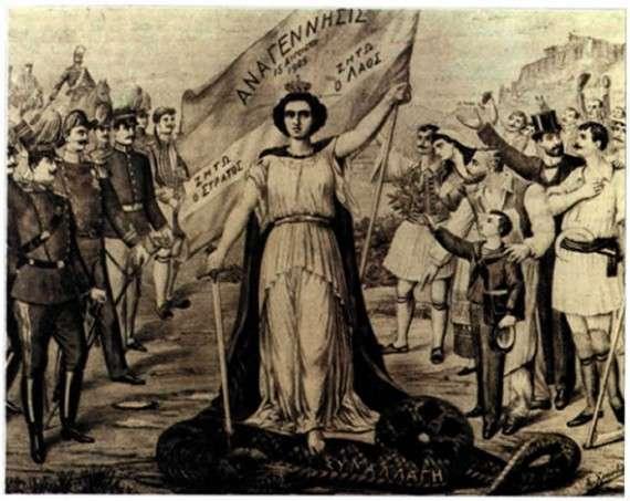 Αλληγορική λαϊκή εικόνα της εποχής, που απεικονίζει συμβολικά την Ελλάδα να πατάσσει το «τέρας» της παλαιοκομματικής συναλλαγής. Το Κίνημα στο Γουδή της 15ης Αυγούστου 1909 θεωρήθηκε από σημαντικό τμήμα της ελληνικής κοινής γνώμης ως η απαρχή για την αναγέννηση της Ελλάδας. Εθνικό Ιστορικό Μουσείο, Αθήνα.