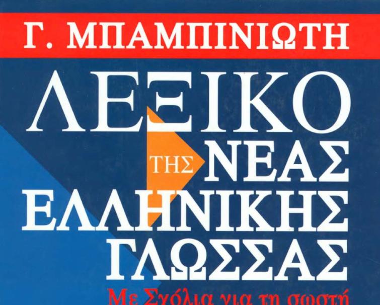 Λεξικό της νέας ελληνικής γλώσσας – Μπαμπινιώτης (pdf)