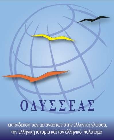 Το Έργο «Εκπαίδευση των μεταναστών στην ελληνική γλώσσα, την ελληνική ιστορία και τον ελληνικό πολιτισμό - ΟΔΥΣΣΕΑΣ» απευθύνεται σε Πολίτες της Ε.Ε. και υπηκόους τρίτων χωρών ανεξαρτήτως καταγωγής, από την ηλικία των 16 ετών και άνω, που διαμένουν νόμιμα στην Ελλάδα.