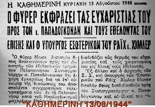 """Δημοσίευμα της εφημερίδας Καθημερινή το οποίο αναφέρεται στις ευχαριστίες του Χίτλερ προς τον """"Παπαδόγκωναν"""", διοικητή των Ταγμάτων Ασφαλείας στην Πελοπόννησο."""