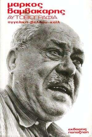 Μάρκος Βαμβακάρης - Αυτοβιογραφία. Συγγραφέας: Αγγελική Βέλλου Κάιλ Εκδόσεις Παπαζήσης, 1978