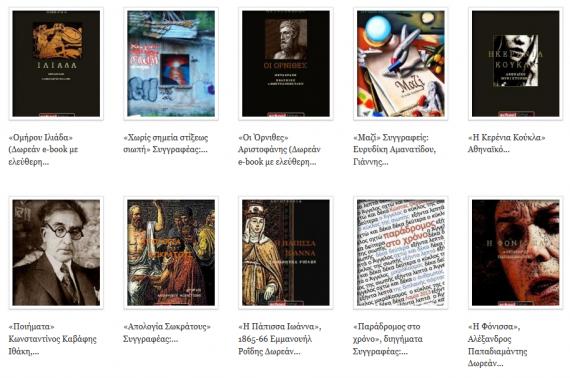 Ψηφιακές εκδόσεις από το schooltime.gr, την Ανοικτή Βιβλιοθήκη OPENBOOK, το Ίδρυμα της Βουλής των Ελλήνων, το Ιστορικό Αρχείο Ελληνικής Νεολαίας, τις Εκδόσεις Σαΐτα, τη Βικιθήκη, το Project Gutenberg, καθώς και Αυτόνομες Εκδόσεις Ελλήνων Δημιουργών.