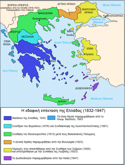 Το καίριο πρόβλημα για το νεοπαγές βασίλειο της Ελλάδος αφορούσε βέβαια τη συγκρότηση της ντόπιας κοινωνίας, με αιχμή την αστική λεγόμενη τάξη. Υπήρχε αστική τάξη ή δεν υπήρχε; Οι εύποροι πολίτες, οι πλουτοκράτες, οι νοικοκυραίοι, ο παροικιακός ελληνισμός, συγκροτούσαν όντως μια τάξη που θα μπορούσε να αποτελέσει γόνιμο έδαφος για την ανάπτυξη της πτοημένης χώρας;