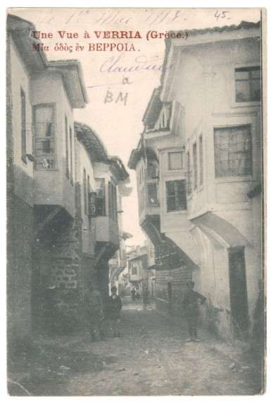 Βέροια, παλιά καρτ ποστάλ
