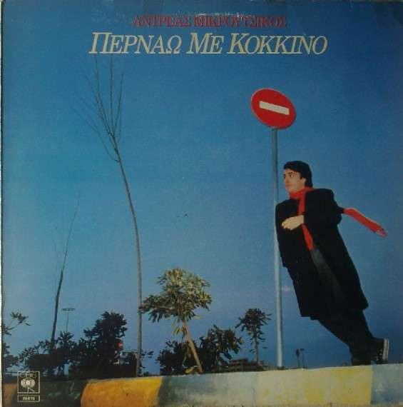 Το εξώφυλλο του δίσκου του Α. Μικρούτσικου «Περνάω με Κόκκινο»