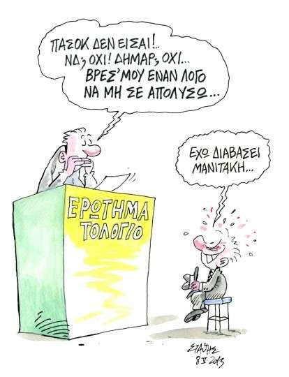 Σκίτσο του Στάθη από το e-nikos