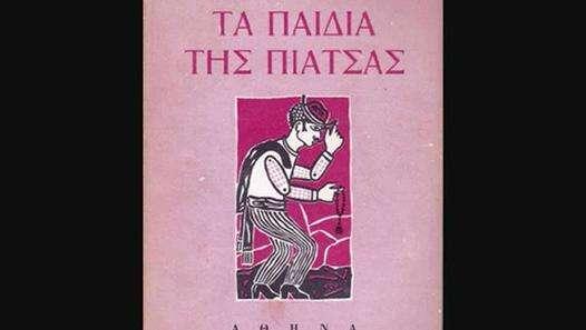 Από Τα παιδιά της πιάτσας του Νίκου Τσιφόρου Διαβάζει ο Γιάννης Μποσταντζόγλου Μουσικές Στίξεις: Δημήτρης Αρσενόπουλος