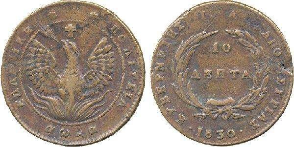 Νομίσματα από την εποχή του Ιωάννη Καποδίστρια