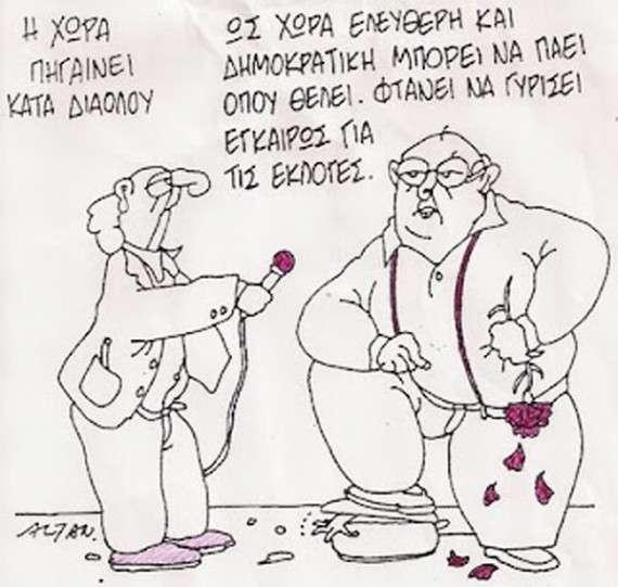 Σκίτσο του Altan