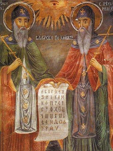 Τοιχογραφία των Αγίων Κυρίλλου και Μεθοδίου, 19ος αιώνας, Βουλγαρία.
