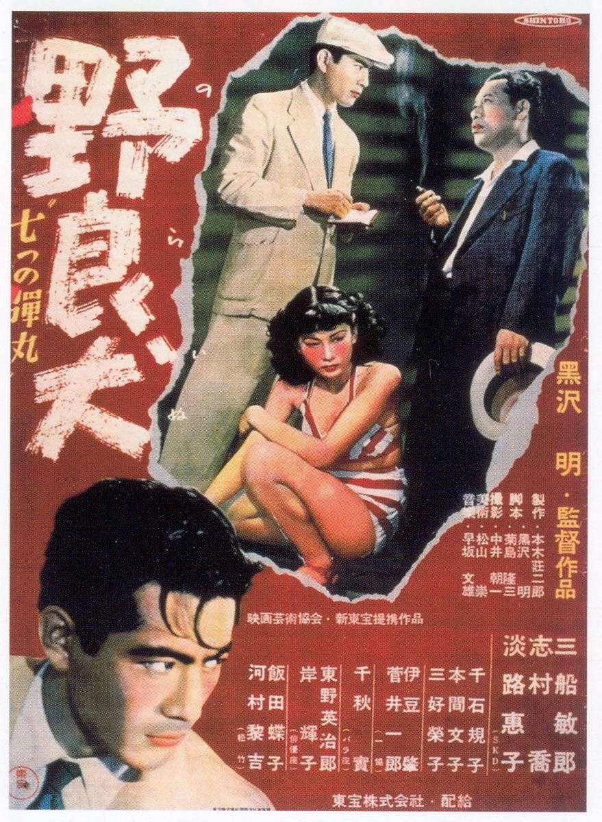 Stray Dog (Nora inu) dir. Akira Kurosawa. 1949, Japan.