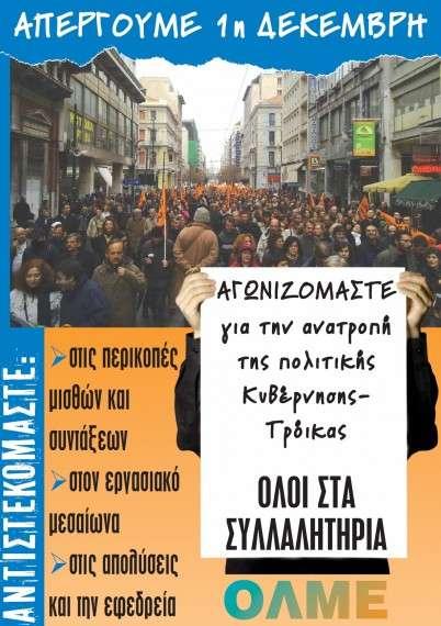 ΟΛΜΕ: Απεργούμε για την αξιοπρέπεια μας και την υπεράσπιση του δημόσου σχολείου!