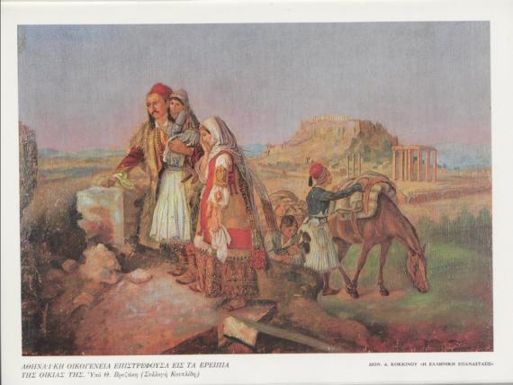 Αθηναϊκή οικογένεια επιστρέφουσα στα ερείπια της οικίας της, πίνακας, Θεόδωρος Π. Βρυζάκης