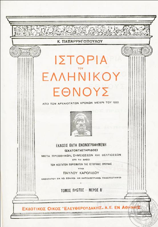 Κωνσταντίνος Παπαρρηγόπουλος – Ιστορία του ελληνικού έθνους (PDF, 14 τόμοι, εκδ. Ελευθερουδάκη)