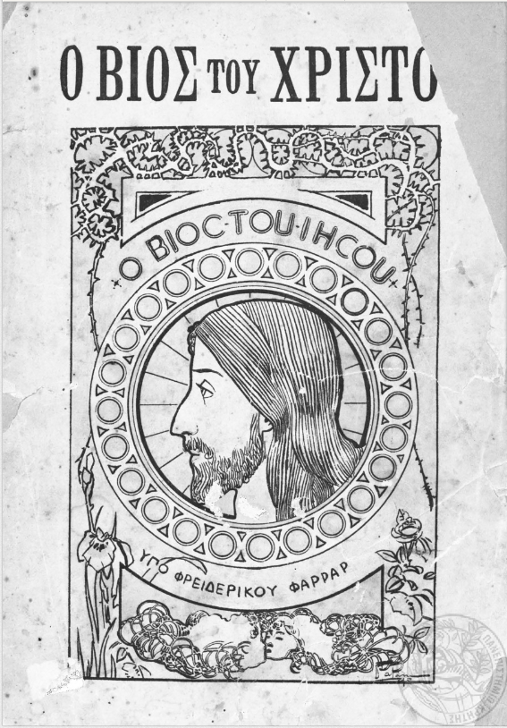 Ο βίος του Χριστού. Φρειδερίκου Γ. Φάρραρ By: F. W. (Frederic William) Farrar 1831-1903 μετάφραση: Αλέξανδρος Παπαδιαμάντης