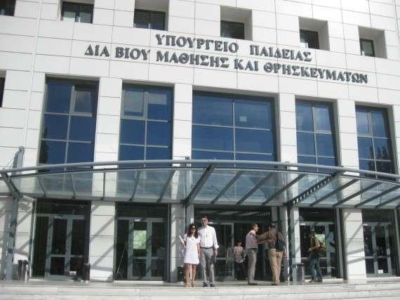 Το Υπουργείο Παιδείας
