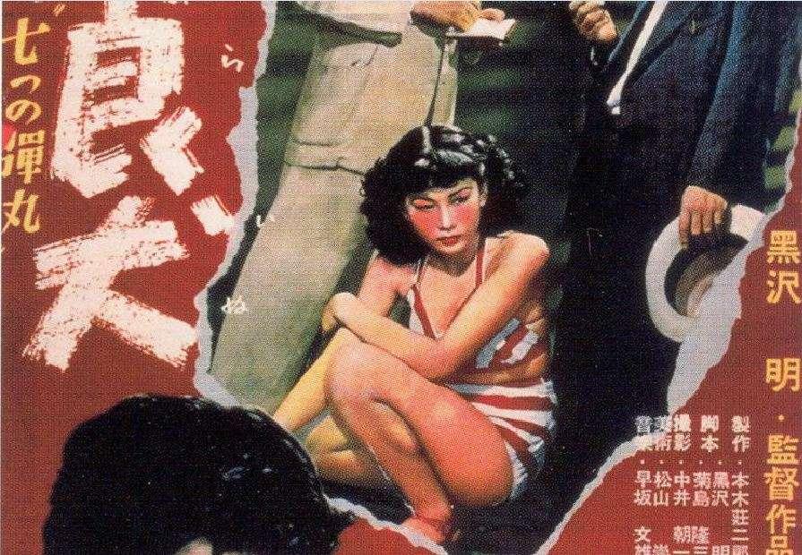 Ακίρα Κουροσάβα. Stray Dog (Nora inu) dir. Akira Kurosawa. 1949, Japan.