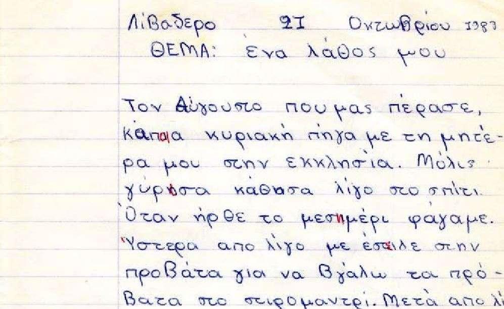 Ένα λάθος μου! - Εκθέσεις μαθητή στο δημοτικό σχολείο Λιβαδερού Κοζάνης