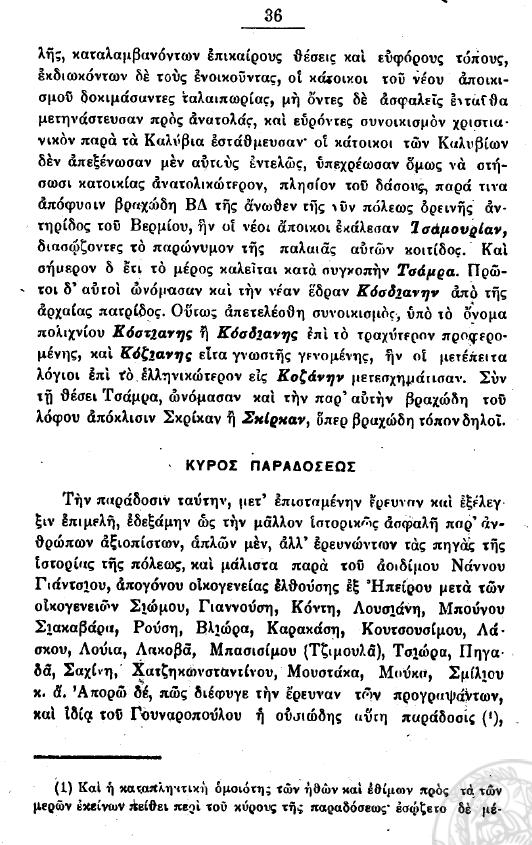 Ιστορία της Κοζάνης / Παναγιώτης. Ν. Λιούφης. Τύποις Ιωαν. Βάρτσου, 1924. PDF
