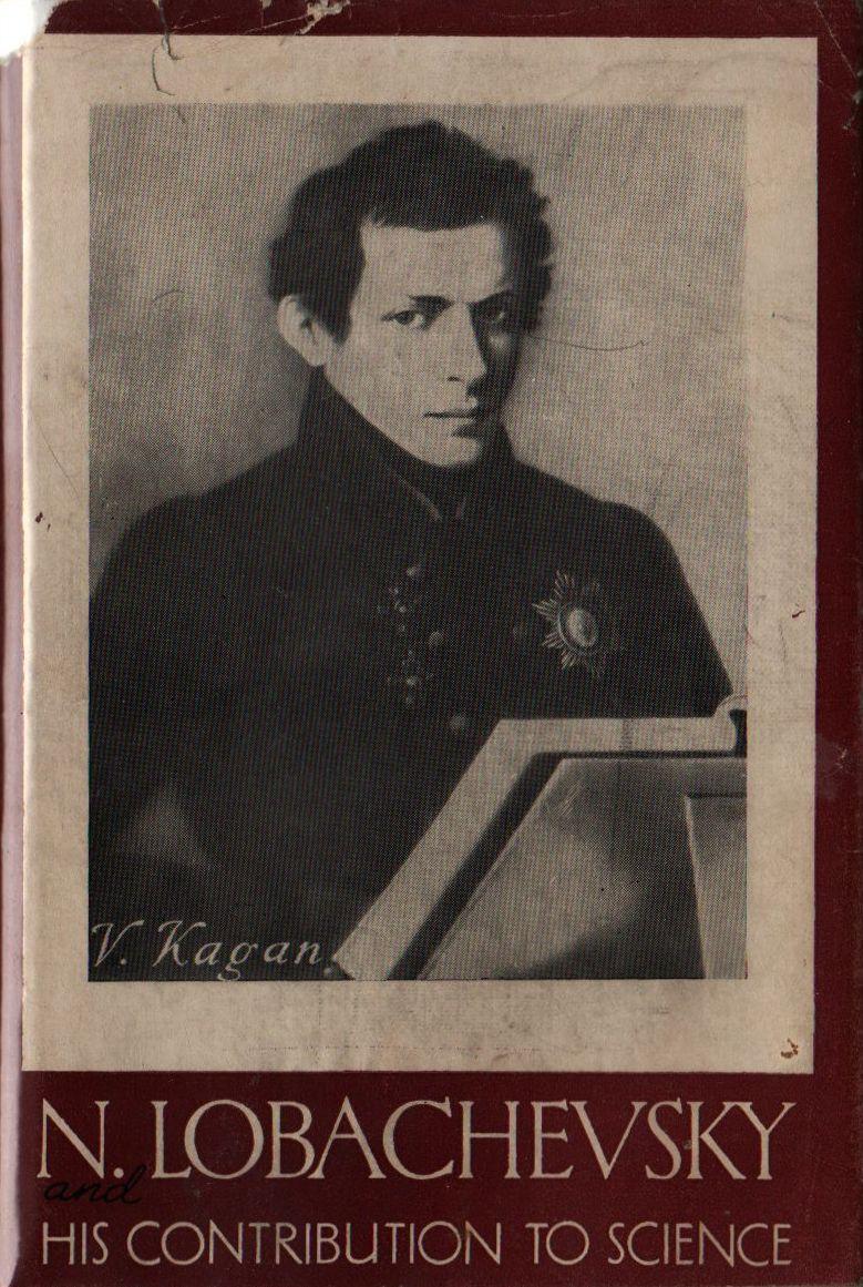 ΝΙΚΟΛΑΪ ΙΒΑΝΟΒΙΤΣ ΛΟΜΠΑΤΣΕΦΣΚΙ (1792-1856) Ρώσος μαθηματικός, που με την ανατροπή της ευκλείδειας γεωμετρίας συνέβαλε καθοριστικά στην εξέλιξη των Μαθηματικών και κατατάχθηκε στους κορυφαίους επιστήμονες όλων των εποχών.