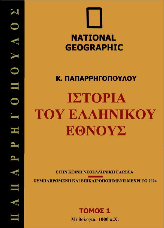 Ιστορία του Ελληνικού Έθνους, τ 1-26 - Παπαρρηγόπουλος / National Geographic Collection