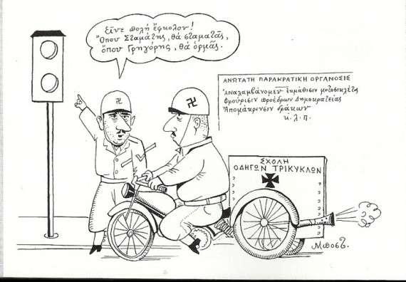 Γελοιογραφία του Μποστ